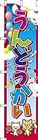 既製品のぼり旗 「うんどうかい3」 短納期 高品質デザイン 450mm×1,800mm のぼり