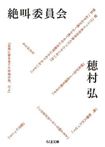 絶叫委員会 (ちくま文庫)