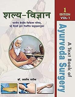 Salya Vigyan(शल्यविज्ञान) - Text Book of Ayurveda Surgery (भाग-1) (As per new CCIM Syllabus)
