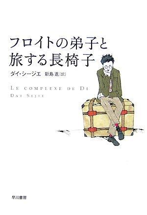 フロイトの弟子と旅する長椅子 (BOOK PLANET)