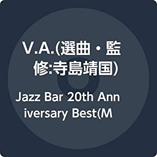 Jazz Bar 20th Anniversary Best(MQACD+通常CD聴き比べ2枚組)