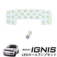 スズキ イグニス FF21S IGNIS 専用設計LED ルームランプ セット 【車検対応】 【一年保証】【取説・専用工具付】