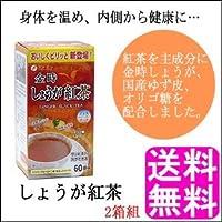 ファイン しょうが紅茶【2箱組】