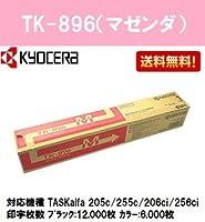 京セラ トナーカートリッジTK-896 マゼンダ 純正品