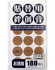 磁気治療器 貼り替え用 シール 絆創膏 お徳用 180枚入 日本製