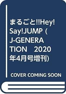 まるごと!!Hey!Say!JUMP (J-GENERATION 2020年4月号増刊)
