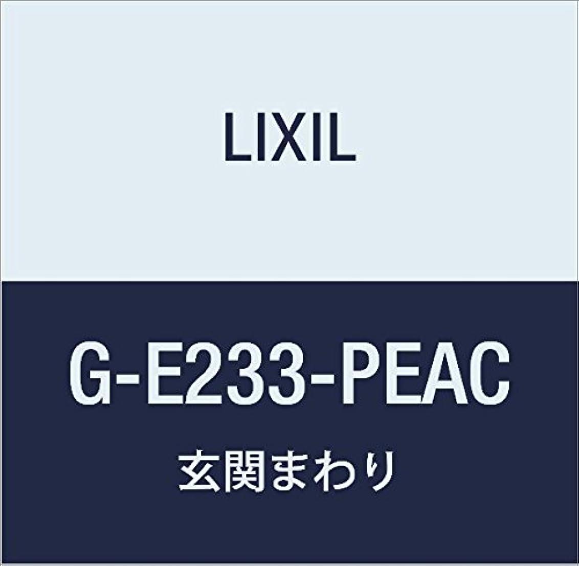 置くためにパック印象的な割り当てLIXIL(リクシル) TOEX TGG引戸縦枠セットスリム袖付2枚引内観左MH26戸先錠用 G-E233-PEAC