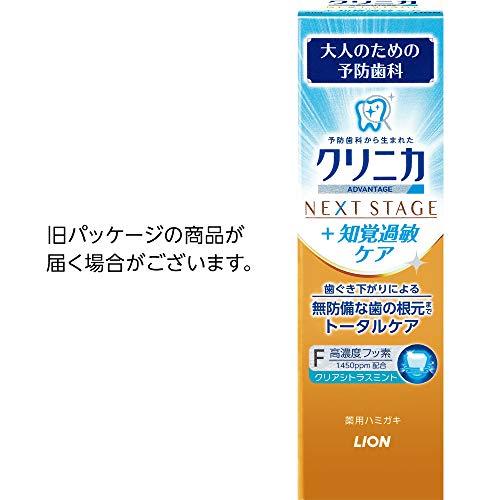 クリニカアドバンテージNEXTSTAGE[医薬部外品]+知覚過敏ケアハミガキクリアシトラスミント(高濃度フッ素1450ppm配合)90g