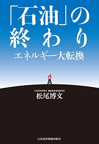 「石油」の終わり エネルギー大転換 (日本経済新聞出版)