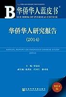 华侨华人蓝皮书:华侨华人研究报告(2014)