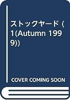 ストックヤード (1(Autumn 1999))