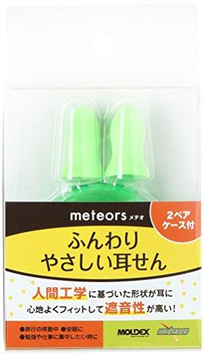 meteors ふんわりやさしい耳栓(ケース付) 2ペア