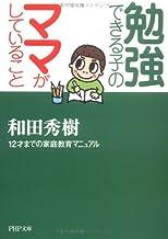 表紙: 勉強できる子のママがしていること 12才までの家庭教育マニュアル (PHP文庫)   和田秀樹