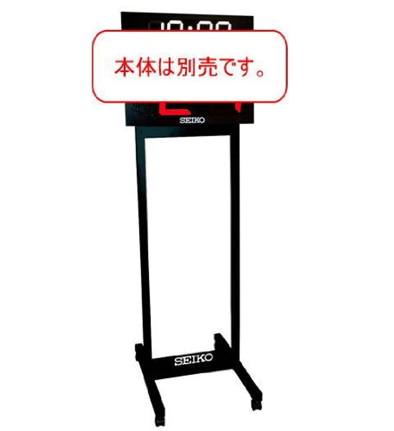 ソースヘルメット更新するSEIKO セイコー バスケットボール用ゲーム?ショットクロック KT-501専用スタンド KT-013