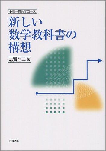 新しい数学教科書の構想 (中高一貫数学コース)の詳細を見る