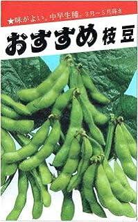 横浜植木 お す す め枝豆