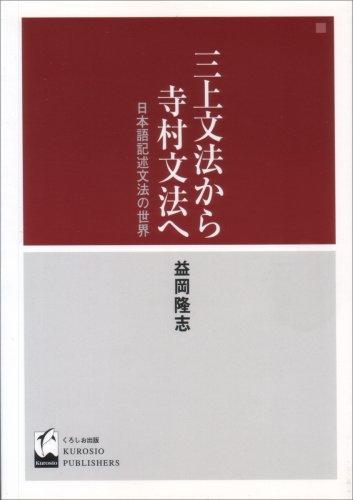 三上文法から寺村文法へ―日本語記述文法の世界