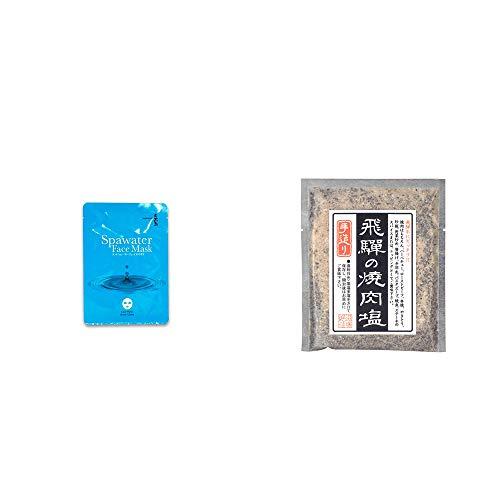 [2点セット] ひのき炭黒泉 スパウォーターフェイスマスク(18ml×3枚入)・手造り 飛騨の焼肉塩(80g)