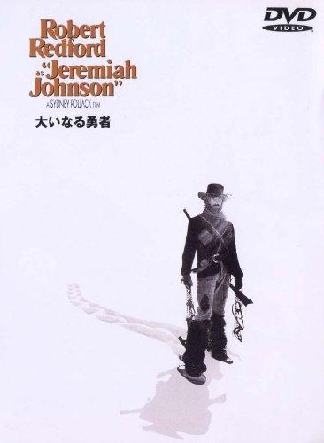 大いなる勇者 [DVD]