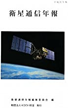 衛星通信年報〈平成21年版〉