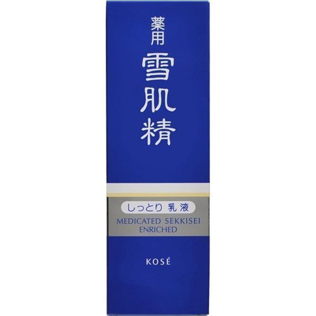 警察再生可能アンケート薬用 雪肌精 乳液 エンリッチ 140ml