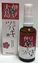 サラッとした「伊豆大島の生ツバキ油45ml」 新製品 【送料無料】