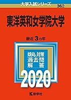 東洋英和女学院大学 (2020年版大学入試シリーズ)