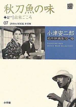 小津安二郎名作映画集10+10 7 秋刀魚の味 出来ごころ (小学館DVD BOOK)