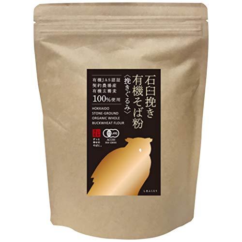 北海道産 石臼挽き有機そば粉 挽きぐるみ 500g