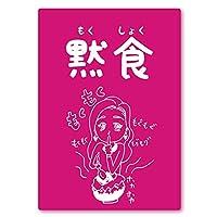 黙食(ピンク)女の子 ステッカ ー A5 飛沫感染防止 協力 POP 飲 食マナー 屋外OK 注意喚起 飲 食店 ランチ 感染症対策