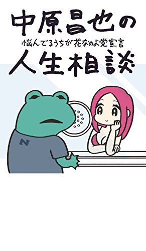 中原昌也の人生相談 悩んでるうちが花なのよ党宣言