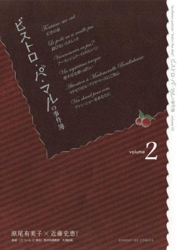 ビストロ・パ・マルの事件簿(2) (サンデーGXコミックス)の詳細を見る