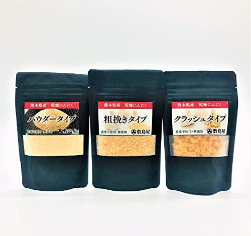 国産 乾燥にんにく 粉末 パウダー ガーリックパウダー 粗挽きガーリック ガーリッククラッシュ 熊本県産 無添加 100% 乾燥にんにく3点セット(50g×3袋)