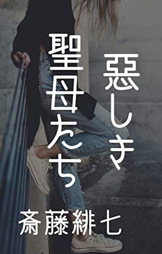 asikiseibotati saitohinatanpensyu (Japanese Edition)