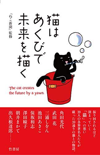 猫はあくびで未来を描く