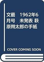 文藝 1962年6月号 未発表 萩原朔太郎の手紙