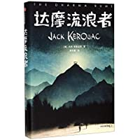 The Dharma Bums (Chinese Edition)