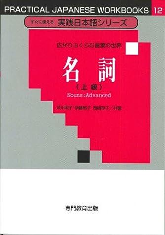 すぐに使える実践日本語シリーズ 12 広がりふくらむ言葉の世界 名詞 (上級)