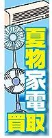 『60cm×180cm(ほつれ防止加工)』お店やイベントに! のぼり のぼり旗 夏物家電 買取