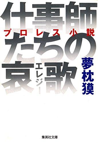 仕事師たちの哀歌 (集英社文庫)