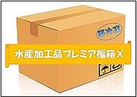水産加工品プレミア福箱X 【5,000円】ズワイガニ・天然エビは必ず入ります!