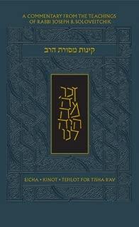 The Koren Mesorat HaRav Kinot, The Complete Tisha B'Av Service with Commentary by Rabbi Joseph B. Soloveitchik (Hebrew/English Edition) (Hebrew Edition) (Hebrew and English Edition)