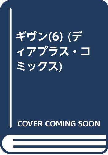 ギヴン(6) (ディアプラス・コミックス)