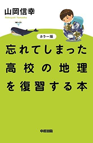 カラー版 忘れてしまった高校の地理を復習する本 (中経出版)