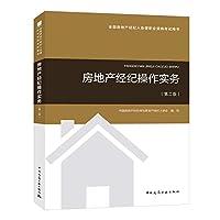 2018全国房地产经纪人协理考试教材:房地产经纪操作实务(第二版)