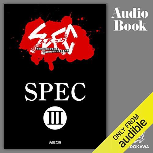 『SPEC III』のカバーアート