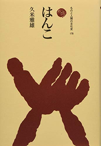 はんこ(ものと人間の文化史)