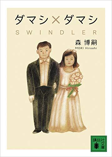 [画像:ダマシ×ダマシ SWINDLER Xシリーズ (講談社文庫)]