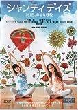 シャンティ デイズ 365日、幸せな呼吸 [DVD] image