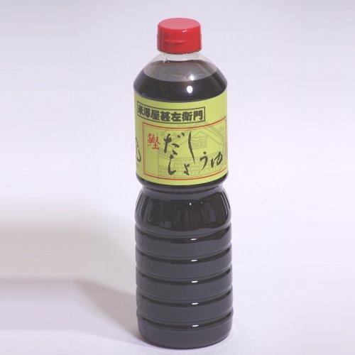 [手作り醤油]米澤屋甚左衛門 鰹だし醤油(丸大豆醤油 木桶仕込み) 1L(昔ながらの本格しょうゆ)